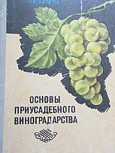 Сирота А. Основи присадибної виноградарства. Харків, 1974