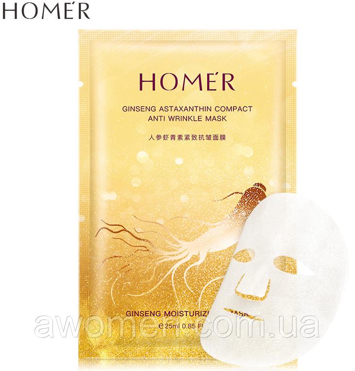 Маска для лица HOMER Ginseng Astaxanthin Compact Anti Wrinkle Mask (против старения кожи) 25 g