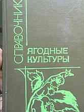 Ягідні культури. Довідник. Упоряд. Е. В. Ярославцев. М. Агропромиздат 1988р.