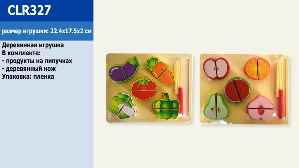 """Деревян. """"разрезалки"""" CLR327 фрукты, на липучке разрезать, в пленке 22,4*17,5*2см"""