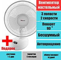 Вентилятор настольный Rainberg MS-1624 домашний 30Вт.