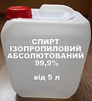 Спирт изопропиловый абсолютированный 99,9% фасовка 5 л
