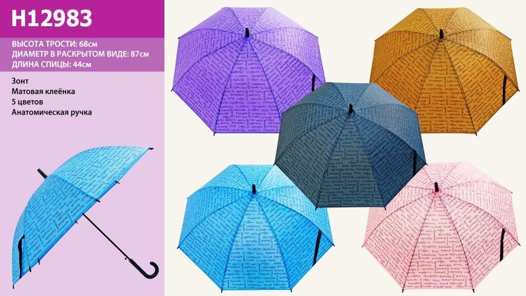 Зонт H12983 5 видов,трость-68см,диамерт-87см, в пакете