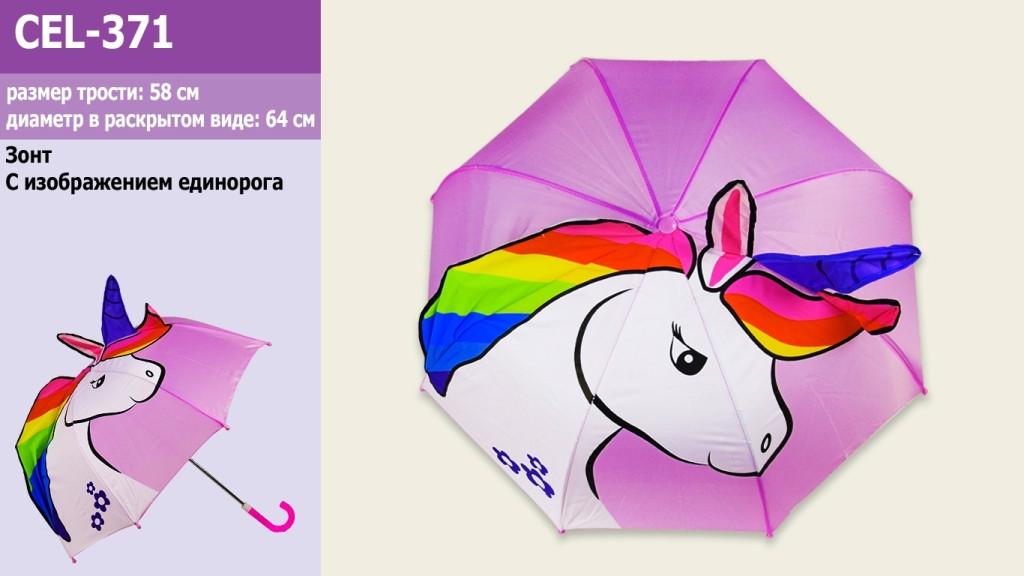 "Зонт ""Единорог"" CEL-371 длина трости 58 см, диаметр 64 см"