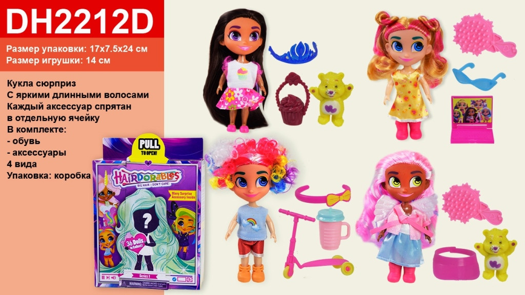 "Кукла ""H"" DH2212D 4 вида, кукла-14см, с аксессуарами, в кор. 20,5*17*7,5"