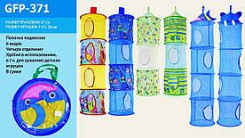Підвісні полички для іграшок GFP-371 тканина, товар (35*20*140), сумка зі змійкою 32*32*24см