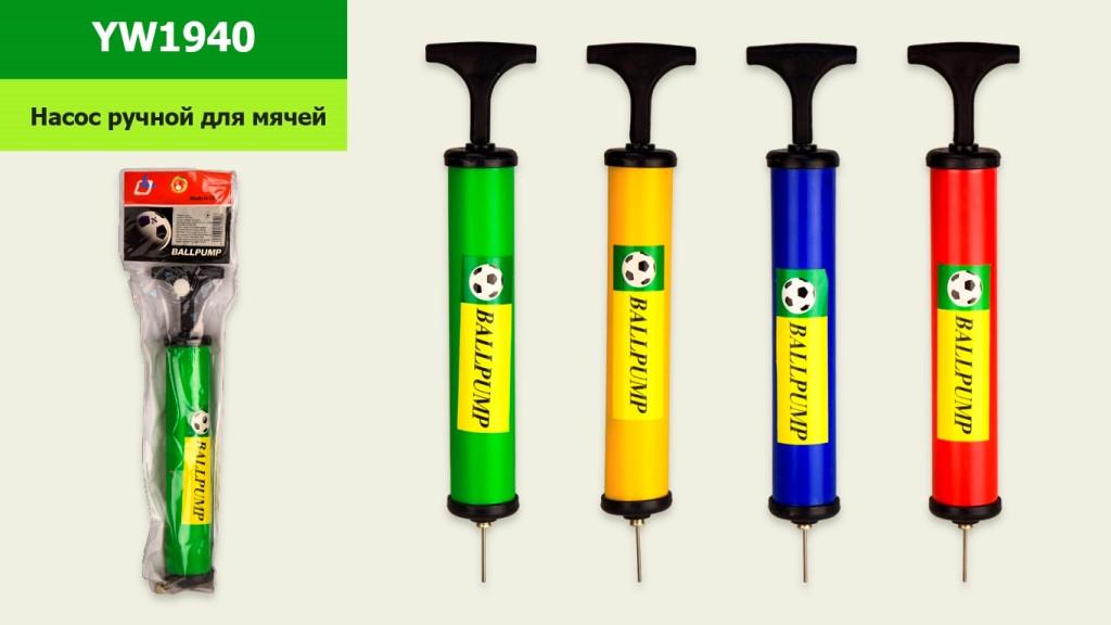 Насос YW1940 для мячей, 4 цвета, в пакете 25см