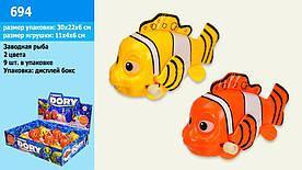 Заводні рибки 694, 2 кольори, 11см, 9 шт в дисплей боксі 30*22*6см /ціна за штуку/