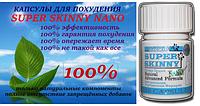 Super Skinny Nano №30 \Супер Скинни Нано №30 для похудения. Гарантия качества!