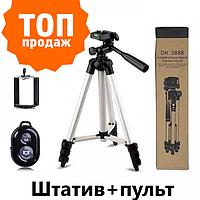 Штатив для телефону і камери з тримачем, трипод тринога з пультом Bluetooth DK-3888