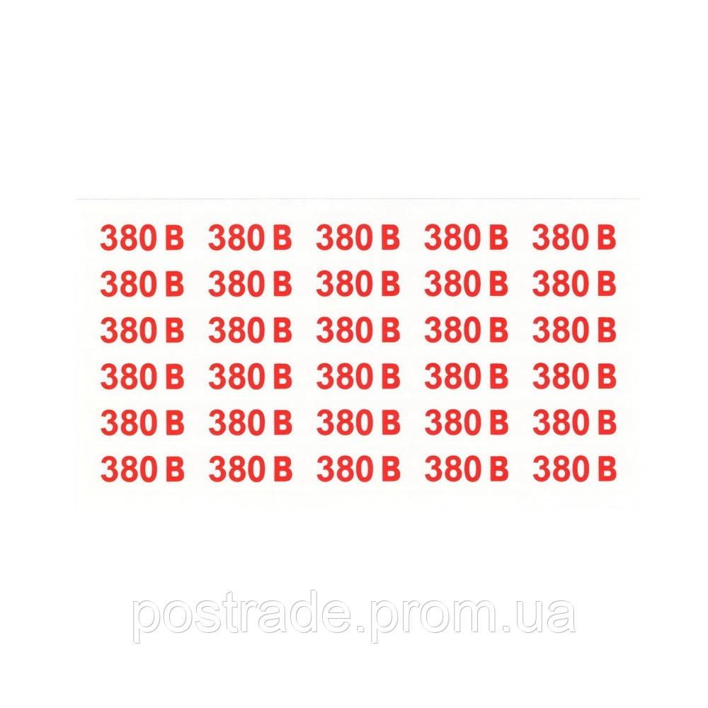 """Наклейка """"Позначення напруги 220В"""""""