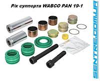 Р/к суппорта WABCO 19,5-22,5 направляющие 12999776 Турция 2526, фото 1