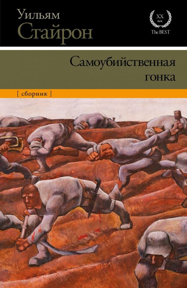 """Уильям Стайрон """"Самоубийственная гонка"""" (сборник)"""