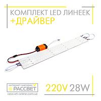 Комплект LED линеек 28Вт с драйвером 2020187 для замены люминесцентных ламп