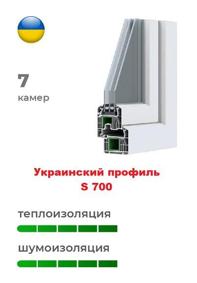 Украинский профиль s 700 пластиковых окон