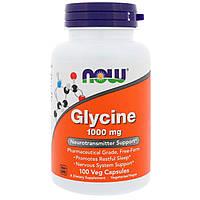 Now Foods, глицин (100 капс. х 1000 мг), glycine, гліцин, аминокислоты