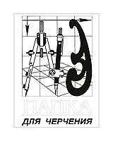 Папка для черчения А3, 10 листов 120г/м2 УП-5 - Скат (25 шт в уп.)