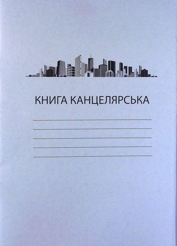 Книга канцелярська 96л.  линия газетка Колорит КК-96л (20 шт в уп.)