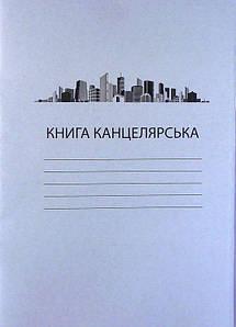 Книга канцелярська 48 л лінія газетка Колорит КК-48арк (40 шт в уп.)