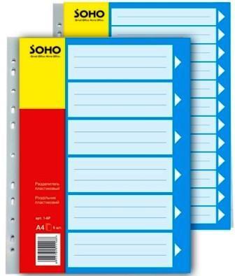 Разделитель пластиковый А4 SOHO 1-6P, 1-6, серый