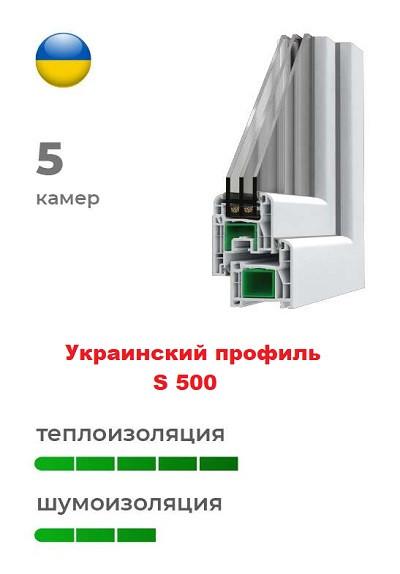 Украинский профиль s500 пластиковых окон