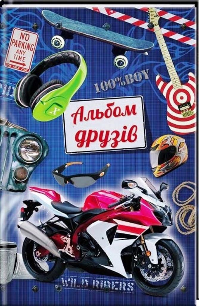 """Альбом друзей для девочек """"Мотоцикл"""" А5, обл. твердая, глянец, 48 стр. укр."""