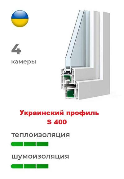 Украинский профиль s400 пластиковых окон