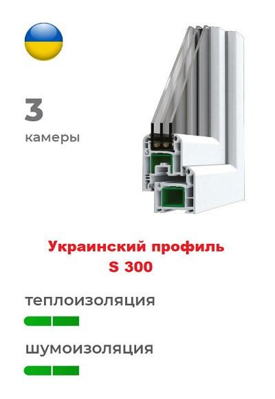 Украинский профиль s300 пластиковых окон