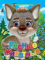 Книжка, мягк. обложка, Меловка А5. Лесные животные 94370