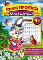 """Прописи игровые А5 """"Математика 4+"""" рус"""