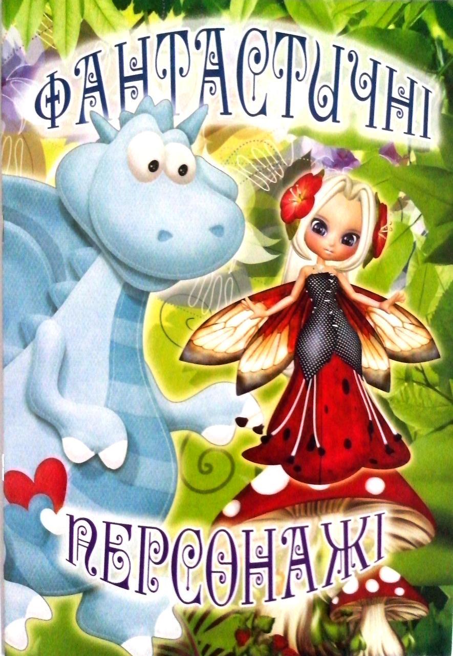 Раскраска А4 8 стр Фантастические персонажи Колорит