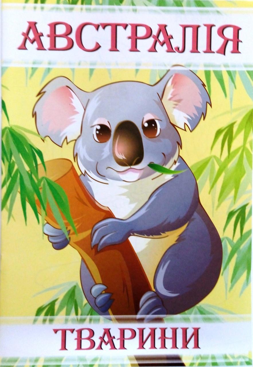 Раскраска А4 8 стр Животные Австралии Колорит (100 шт в уп.)