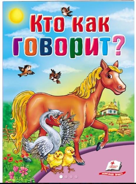"""Книжка обучающая А5 """"Кто как говорит?"""" мягкая обложка рус"""