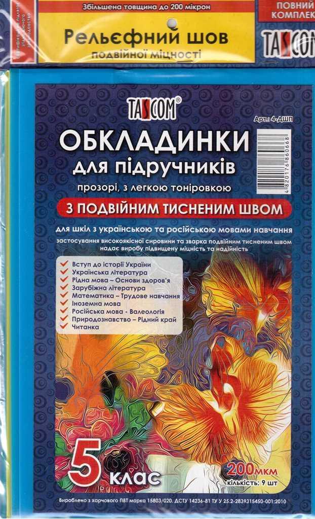 """Обложки для книг """"TASCOM"""" Двойной шов 200 мкн 5 кл, 9 обл. в уп 4-ДШП 30 уп в пак/ЦЕНА ЗА УПАКОВКУ/"""