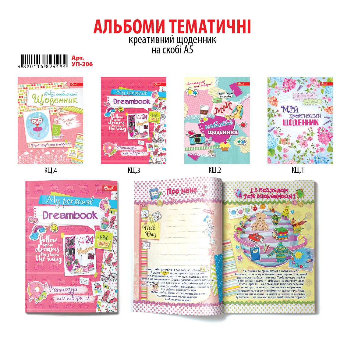 Дневник для девочек А5 52 л Креативный обложка глитер скоба Скат УП-206 (20 шт в уп.)