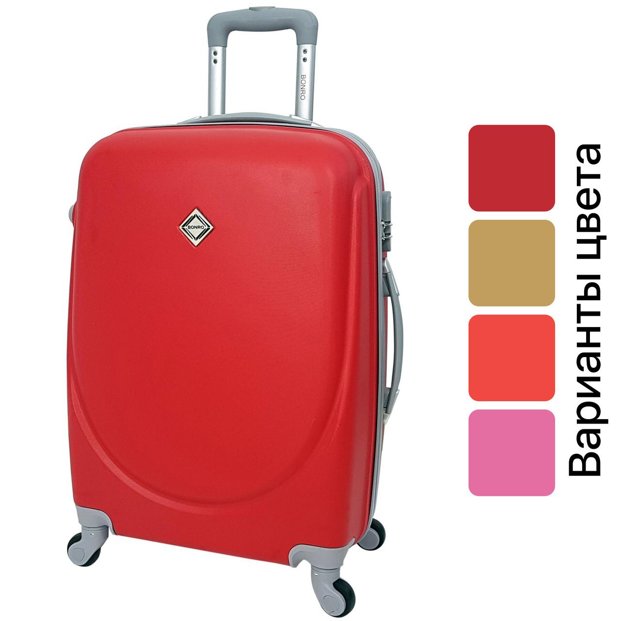 Дорожня валіза на колесах Bonro Smile середня