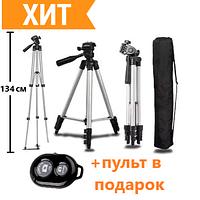 Универсальный штатив для мобильного телефона и камеры с держателем, тренога, трипод WT-330A