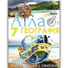 Атлас Географія 7 клас Авт: Гільберг Т. Вид: Оріон