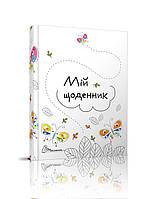 «6 Чарівний щоденник бажань »