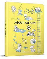 «About my cat 1 (желтый) »