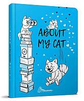 «About my cat 2 (синий) »