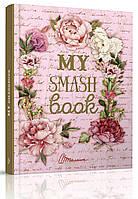 «My Smash Book 05 Мій щоденник »