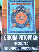 Сагач Р. Ділова риторика: мистецтво р торичної комунікації. К., 2003.
