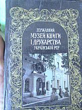 Державний музей книги і друкарства Української РСР: Фотопутівник. (українською мовою К., 191