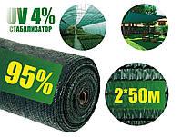 Сетка затеняющая 95%  2м*50 м зелёная Венгрия 1230741