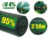 Сетка затеняющая 95%  3м*50 м зелёная Венгрия 120741