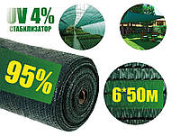 Сетка затеняющая 95% 6м*50м зеленая 41348