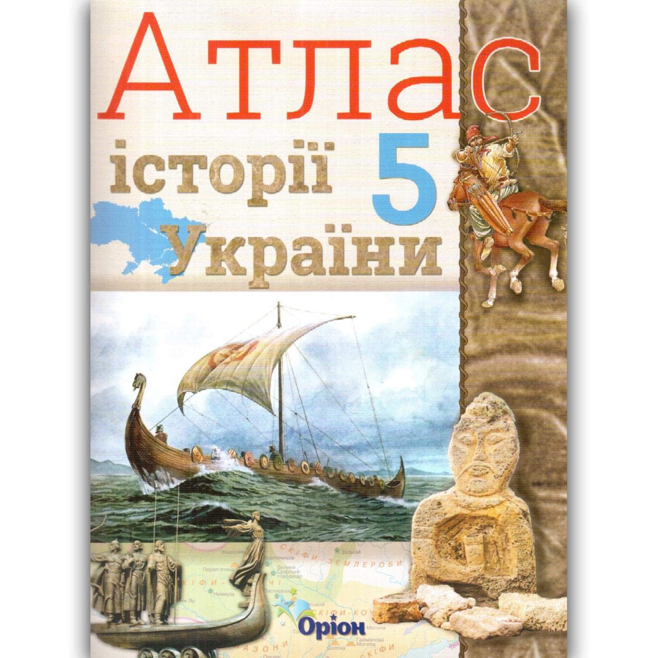 Атлас Історія України 5 клас Авт: Щупак І. Вид: Оріон