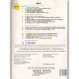 Атлас Історія України 5 клас Авт: Щупак І. Вид: Оріон, фото 2
