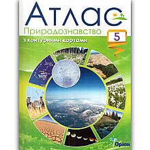 Атлас Природознавство 5 клас Авт: Гільберг Т. Вид: Оріон